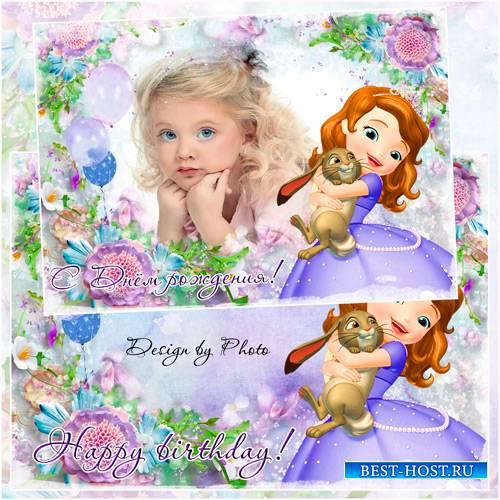Детская поздравительная рамка для фото - С днём рождения