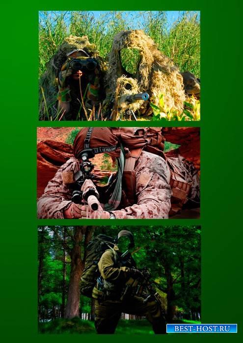 Шаблоны для фотошопа  - Снайперы