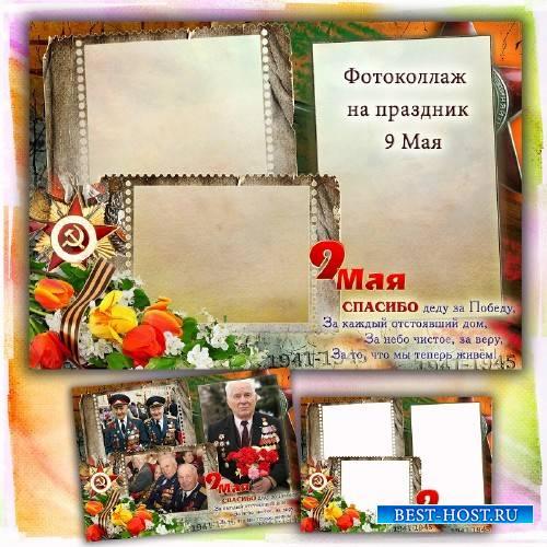 Фоторамка на 3 фото -  9 Мая великий праздник