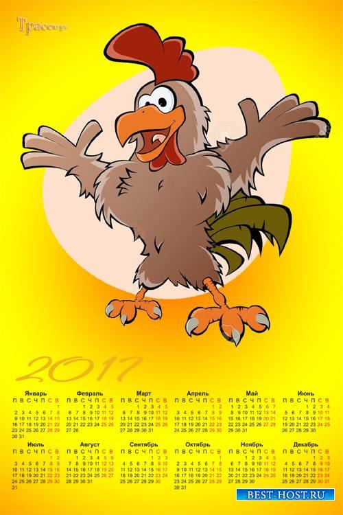Календарь настенный на 2017 год - Огненный петух