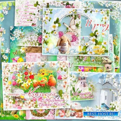 Поздравительные рамки для фото в png - Со светлым праздником Пасхи