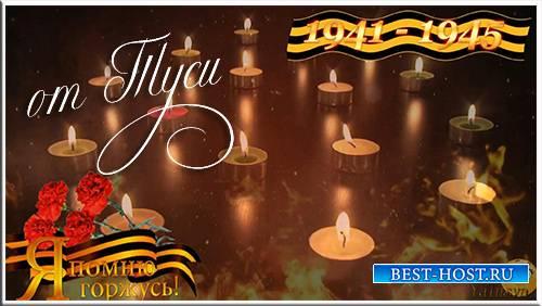 И в память о воинах зажигаются свечи - Футаж к 9 мая