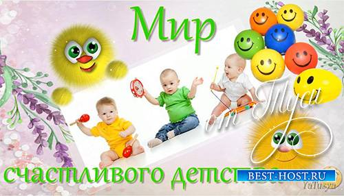 Мир счастливого детства - Детский проект ProShow Producer