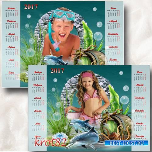 Детский календарь-коллаж на 2017 год – Морская фантазия