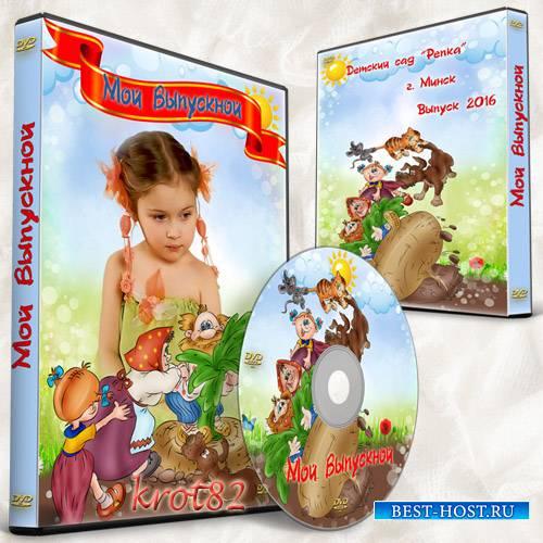 Детская обложка и задувка для DVD для детского сада к выпускному утреннику – Репка