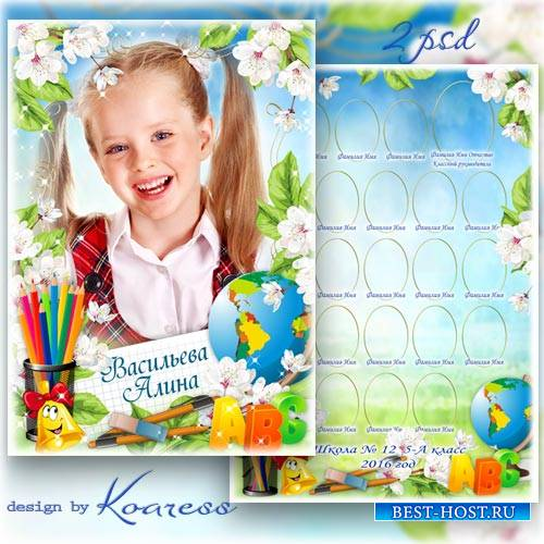 Виньетка и фоторамка для портретов школьников - Позади учебный год