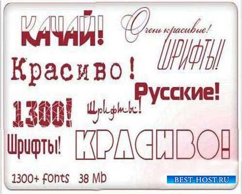 Коллекция кириллических русских шрифтов для фотошопа
