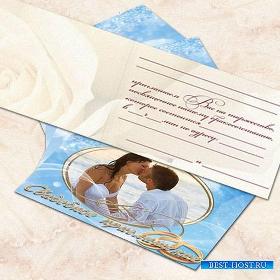 Свадебное приглашение - Белые цветы