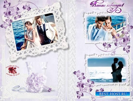 Рамка свадебная – Вместе навсегда