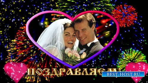 Свадебный футаж с поздравлением - Поздравляем вас