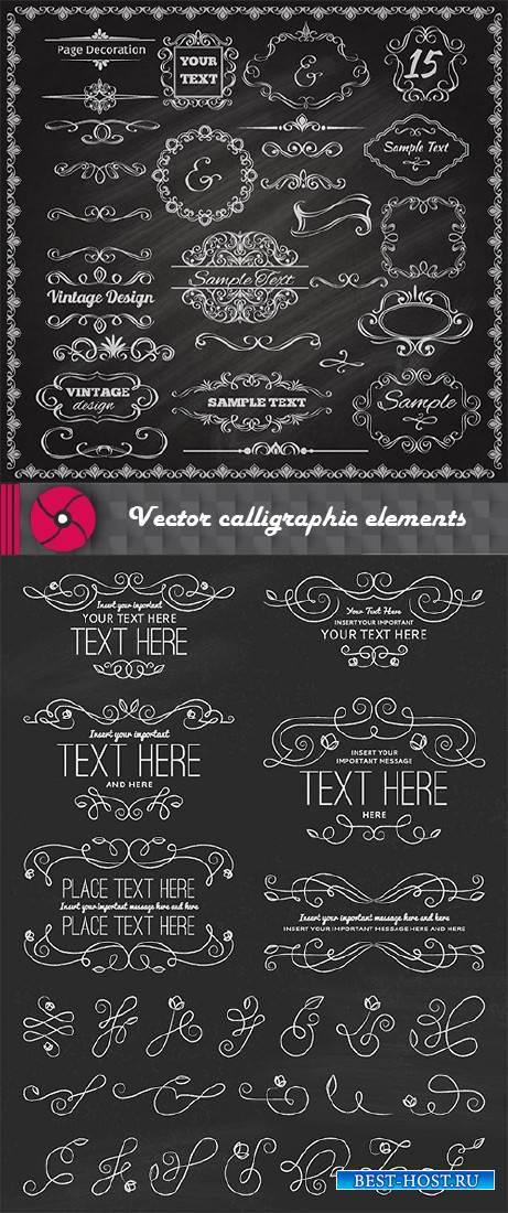 Векторные каллиграфические узоры