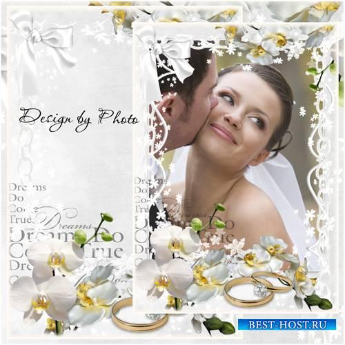 Свадебная фоторамка с замечательными белыми орхидеями - Наш день
