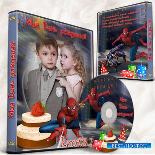 Праздничная обложка и задувка для DVD для мальчика с изображением Человека- ...