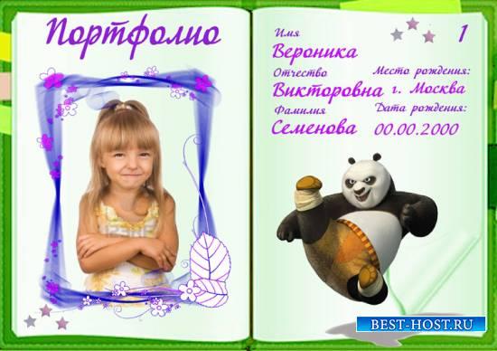 Портфолио для начальной школы - мультфильм  Кунг-Фу