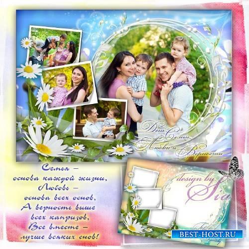 Рамочка-фотоколлаж на 4 фото -  Прекрасные ромашки для любимых