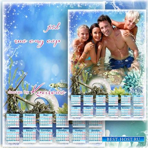Календарь с рамкой для фото - Морская волна