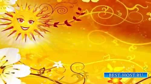 Футаж фона - Солнышко и цветы