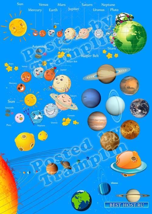 Планеты, вселенная – Клипарт на прозрачном фоне
