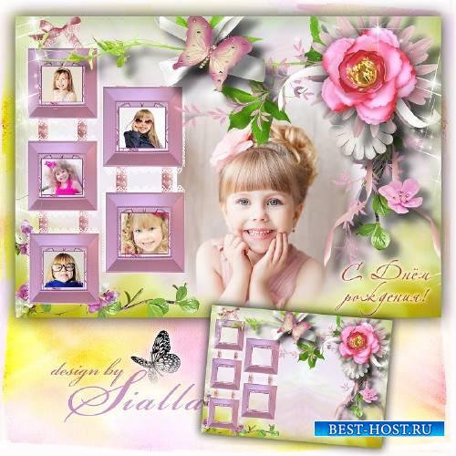Фотоколлаж поздравительный-   Поздравление для девочки