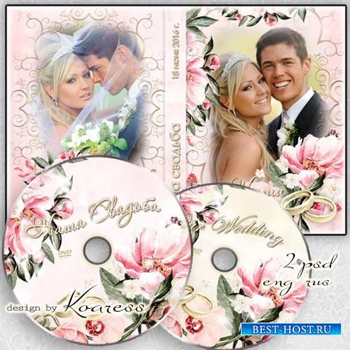 Обложка с вырезами для фото, задувка для DVD диска со свадебным видео - Пус ...