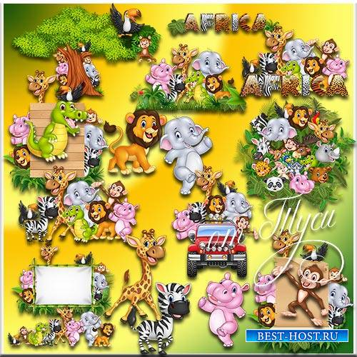 Сафари в Африке - Детский клипарт