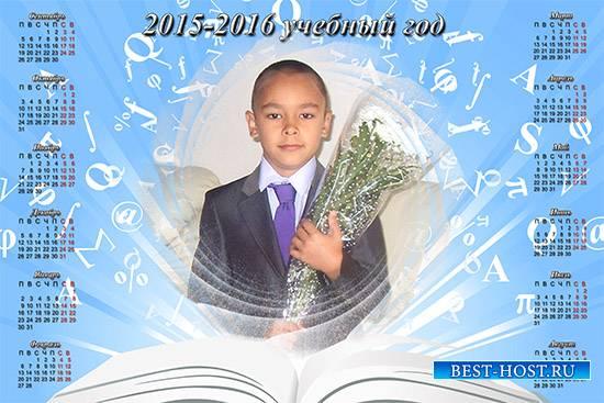 Календарь-рамка школьника - Мир знаний