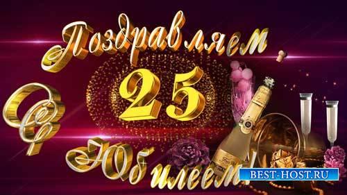 Футаж поздравления - Юбилей 25 лет