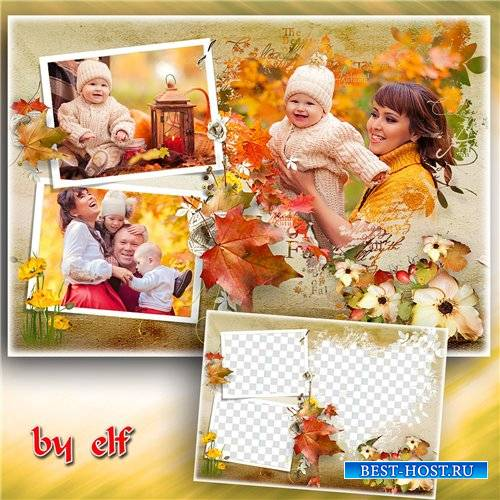 Осенняя фоторамка на три фото - Вдыхаю запах осени душистый