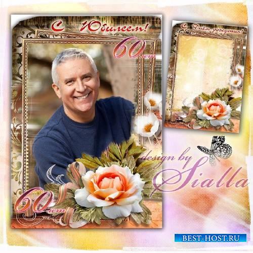 Рамка для фотошопа поздравительная  -  Мужчине в подарок