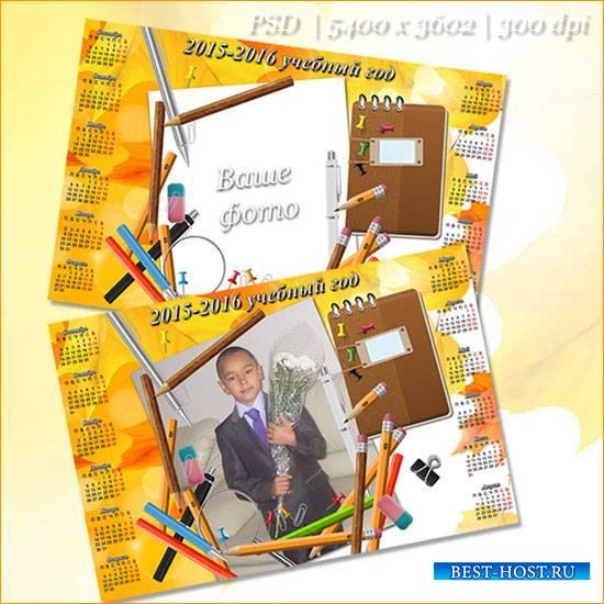 Календарь-рамка школьника - Скоро в школу