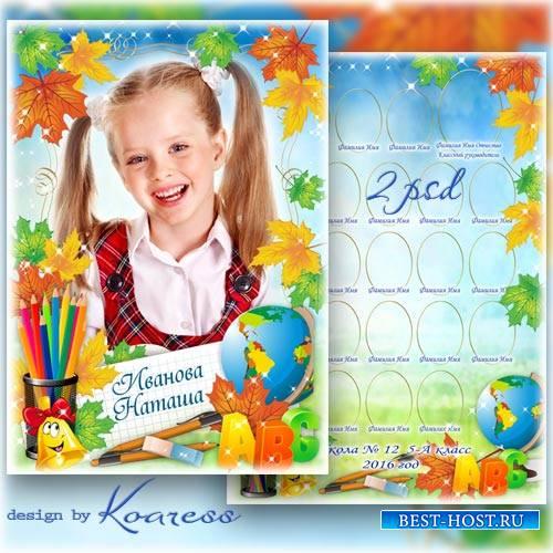 Школьная виньетка и фоторамка - Осенний праздник, праздник первого звонка