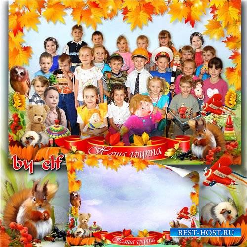 Детская груповая рамка - Я люблю наш детский сад он всегда ребятам рад
