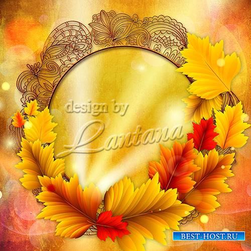 PSD исходник - В цветном хороводе закружит нас осень