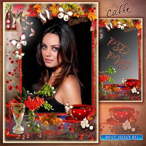 Рамка для фото - Осенний натюрморт с кофе