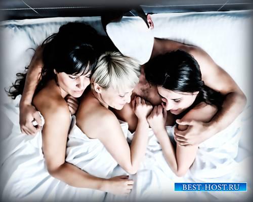 Мужской шаблон - С тремя девушками в постели