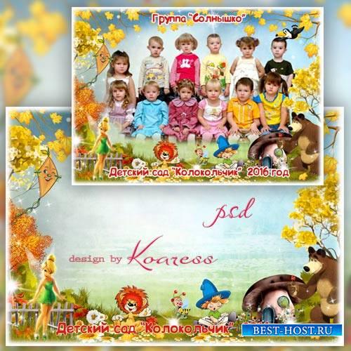 Фоторамка для фото группы - Детский сад второй наш дом