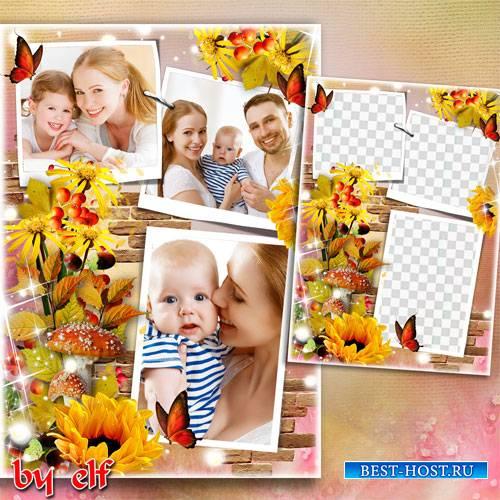 Рамка на 3 фото – Пришёл сентябрь с красками, коснулся листьев ласково
