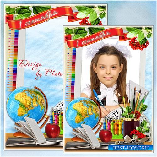 Школьная фоторамка - С 1 сентября