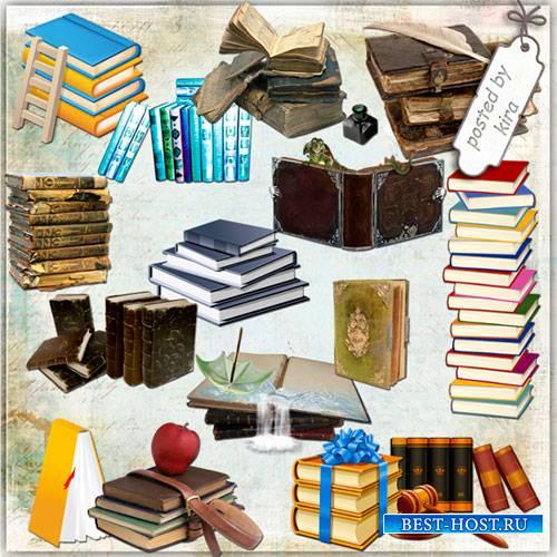 Клипарт - Книги