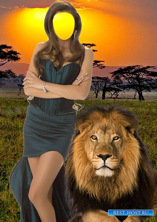 Фотошаблон для девушки - С львом