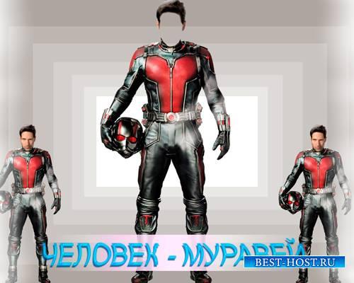 Мужской шаблон - Человек - муравей