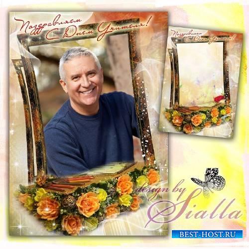Рамка для фотошопа -  Открытка дорогому учителю, папе, другу