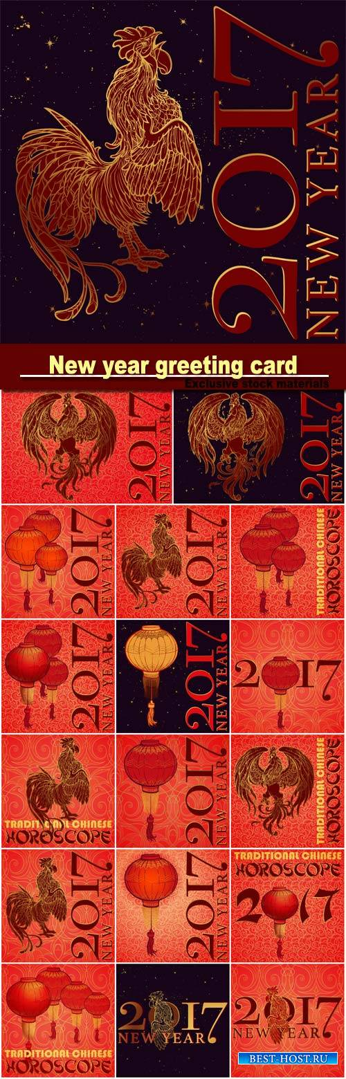 New year greeting card or calendar cover with a rooster as a symbol of the 2017 year