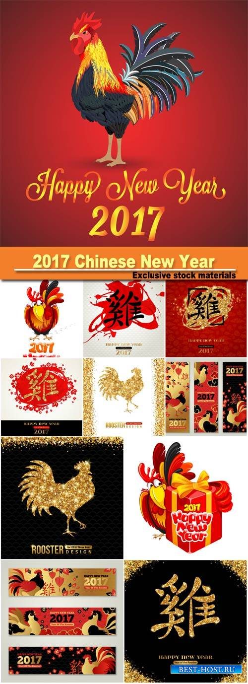 2017 Chinese New Year of the rooster, vector illustration