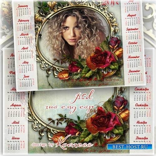 Романтический винтажный календарь-рамка на 2017 год - Очарование
