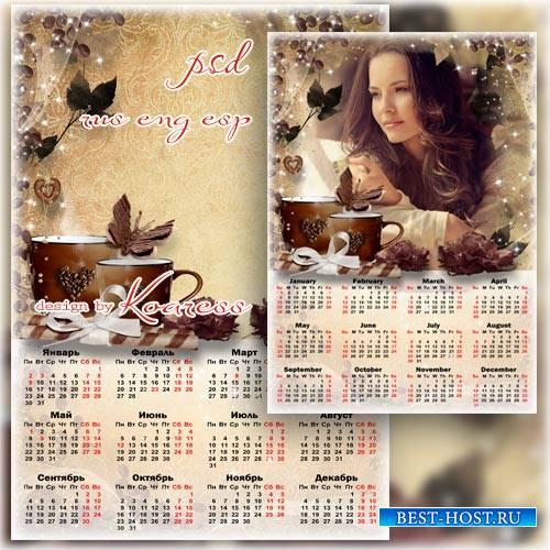 Календарь на 2017 год с рамкой для фото - Аромат кофе