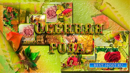 Проект для ProShow Producer - Осенняя роза