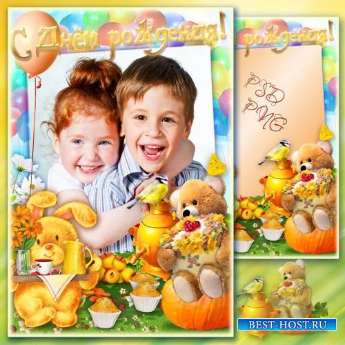 Рамка для фото - Пусть в чудесный День рожденья поздравляют все вокруг