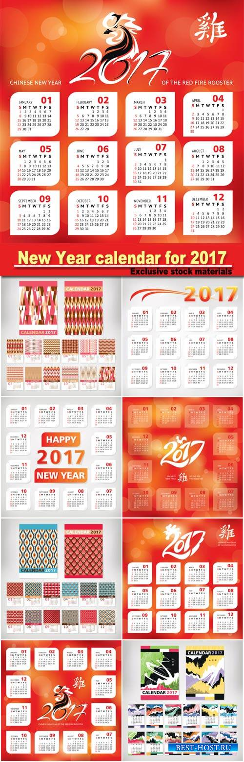 2017 year simple office calendar