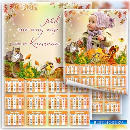 Календарь на 2017 год с фоторамкой - Осенний лес